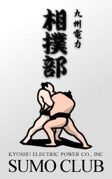 九州電力 相撲部